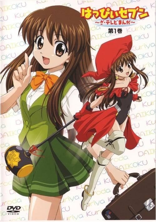 はっぴぃセブン (2005)