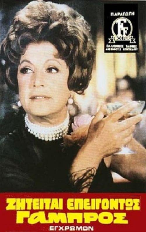 Ζητείται Επειγόντως Γαμπρός (1971)