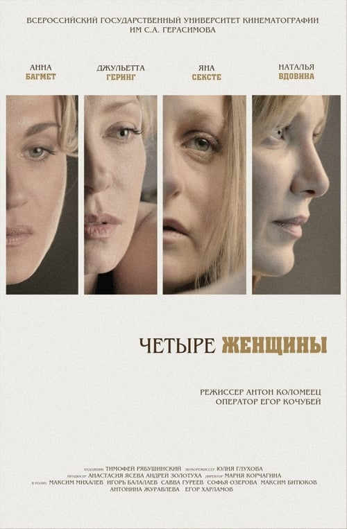 Four Women (2013)