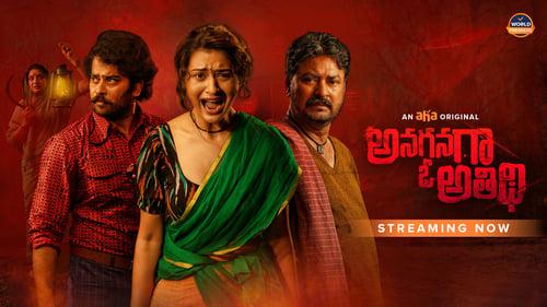 Anaganaga O Athidhi (2020) Bangla Subtitle