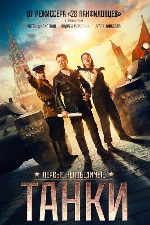 Постер фильма Танки