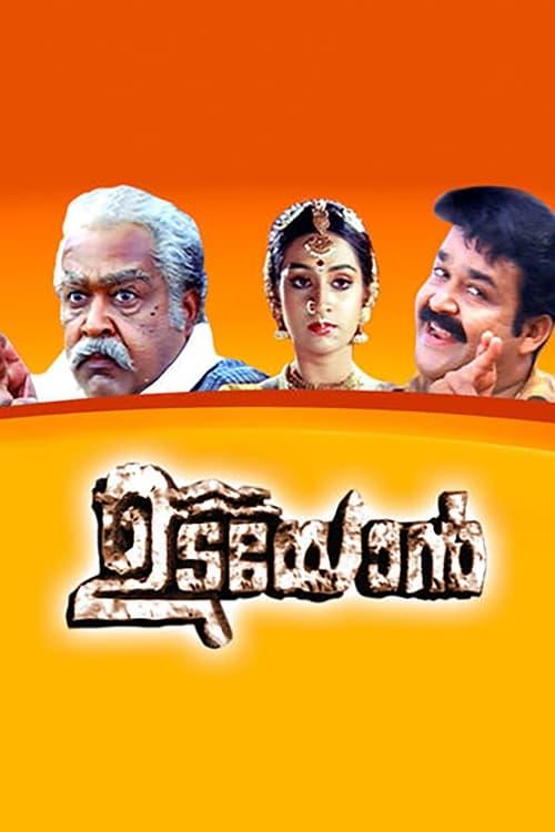 Udayon (2005)