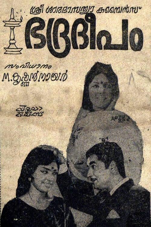 Bhadradeepam (1973)