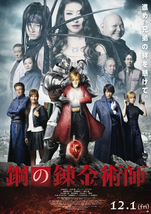 Fullmetal Alchemist Live Action (2017) แขนกลคนแปรธาตุ