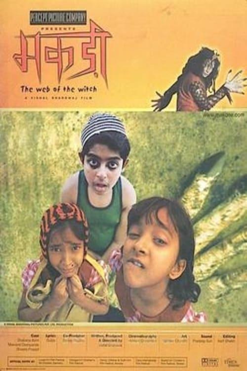 मकड़ी Affiche de film