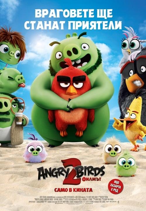 Angry Birds: Филмът 2