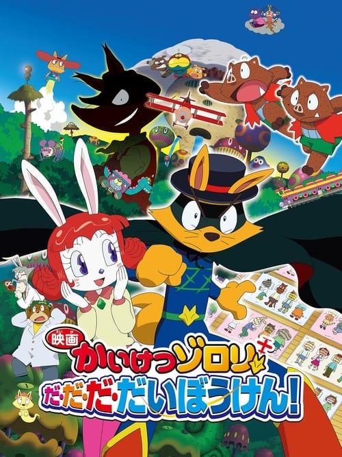★ Eiga Kaiketsu Zorori: Da da da daibouken! (2012) streaming