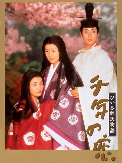 Love of a Thousand Years - Story of Genji
