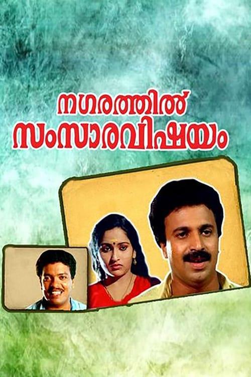 Nagarathil Samsara Vishayam (1991)