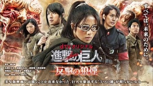 L'Attaque des Titans : Hangeki no Noroshi
