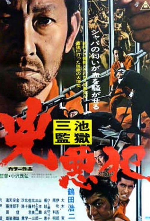 Filme 三池監獄 兇悪犯 Em Boa Qualidade Hd 720p