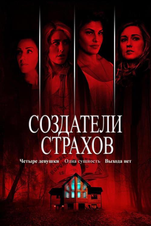 Создатели страхов (2015)
