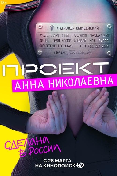 Anna Nikolaevna Project Season 1