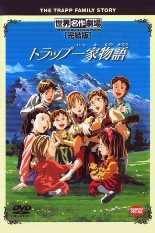 Trapp Family Story (1991)