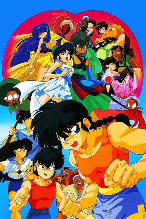 ➤ Ranma ½ - Rendez-nous nos copines ! (1992) streaming FR ★