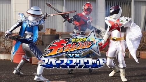 Uchuu Sentai Kyuranger vs. Space Squad Poster