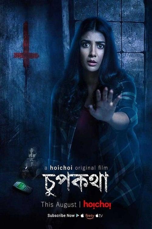 Chupkotha - Hoichoi Original Film