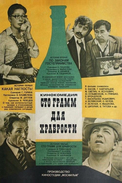 مشاهدة 100 Gramm dlya Khrabrosti في نوعية HD جيدة