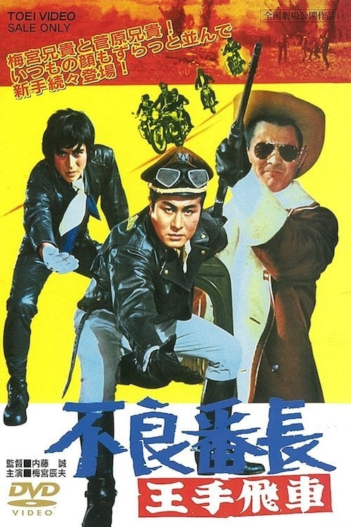 Film 不良番長 王手飛車 In Guter Hd-Qualität