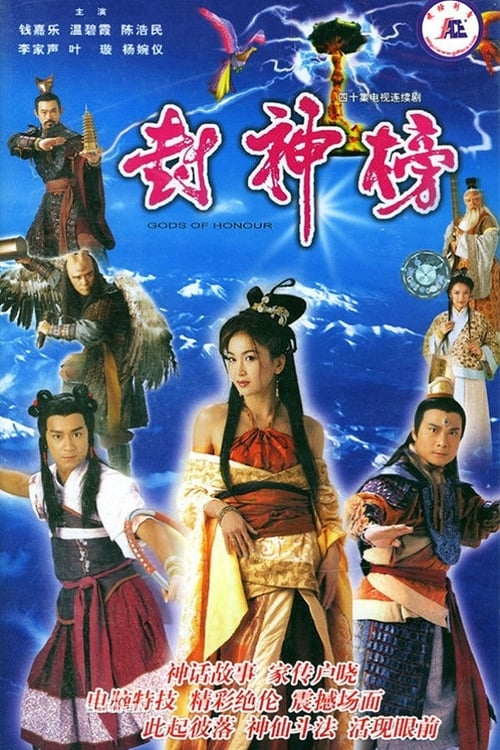 Gods of Honour (2001)