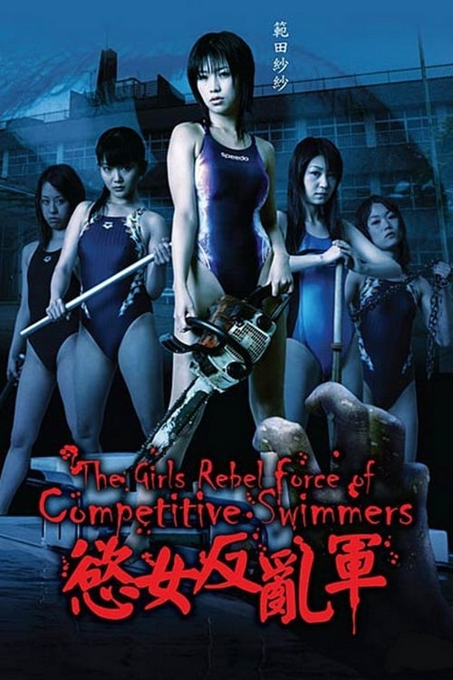The Girls Rebel Force of Competitive Swimmers (2007)