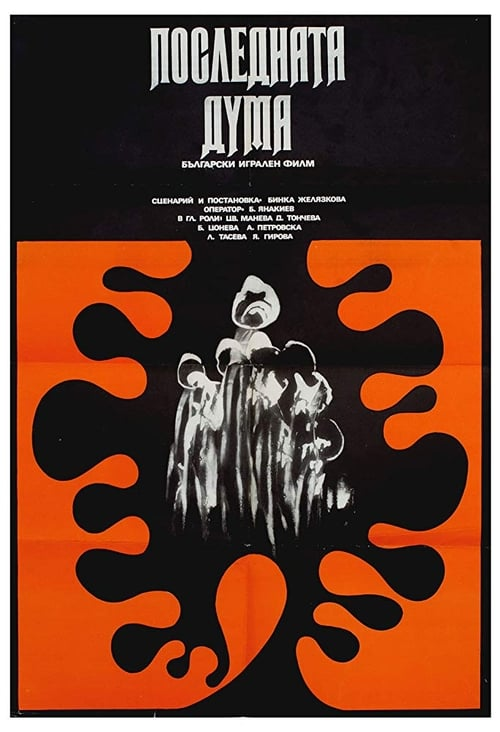 The Last Word (1973)
