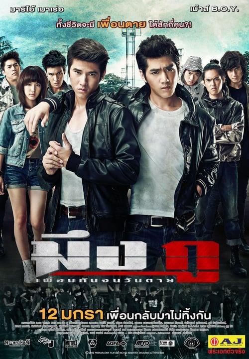 Meung Gu Friends Never Die (2012) มึงกู เพื่อนกันจนวันตาย