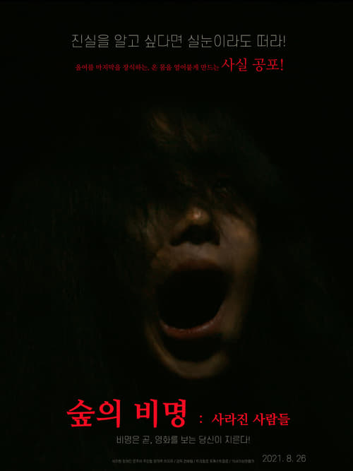 Scream of the Forest: People Who Disappeared