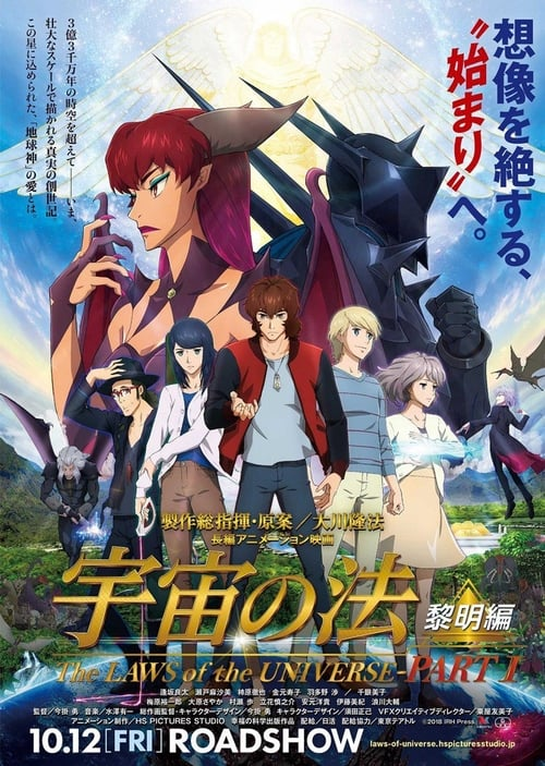 The Laws of the Universe: Part 1 English Episodes Free Watch Online