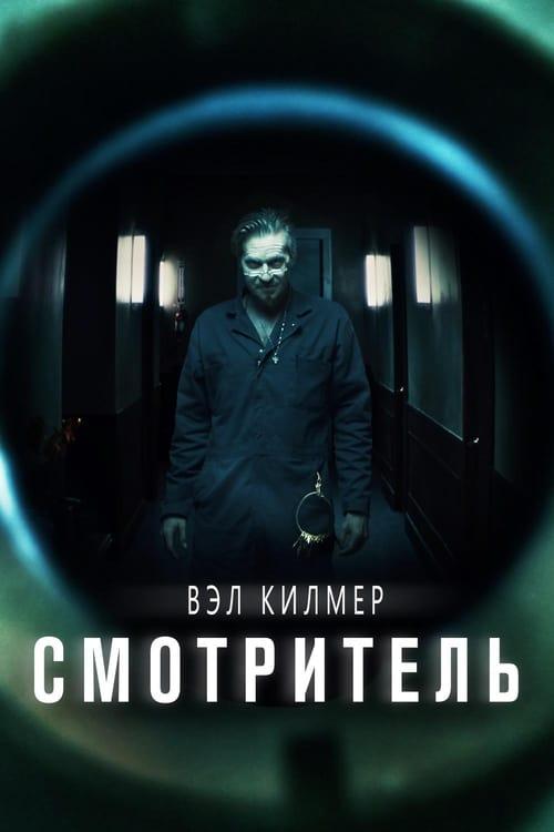 Смотритель (2018)