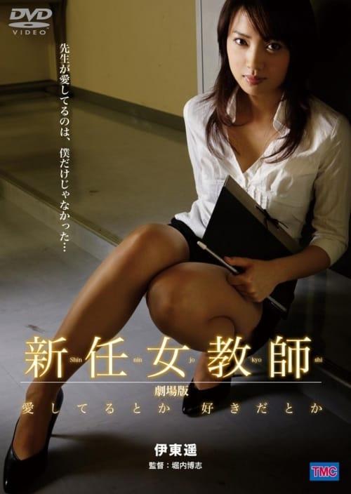 新任女教師  poster