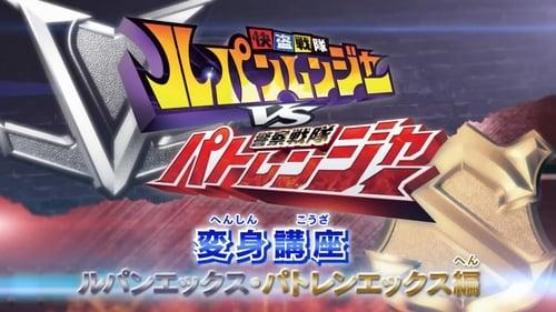 Kaitou Sentai Lupinranger VS Keisatsu Sentai Patranger Transformation Course: Lupin X - Patren X Edition
