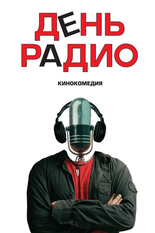 Largescale poster for День радио