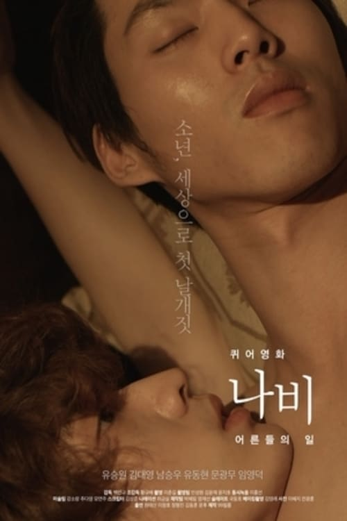 Queer Movie Butterfly (2015)