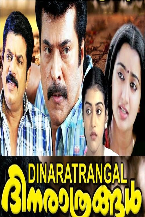 Dhinarathrangal (1988)