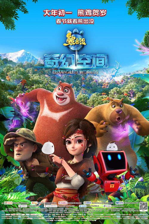 Les Ours Boonie : L'aventure préhistorique (2017)