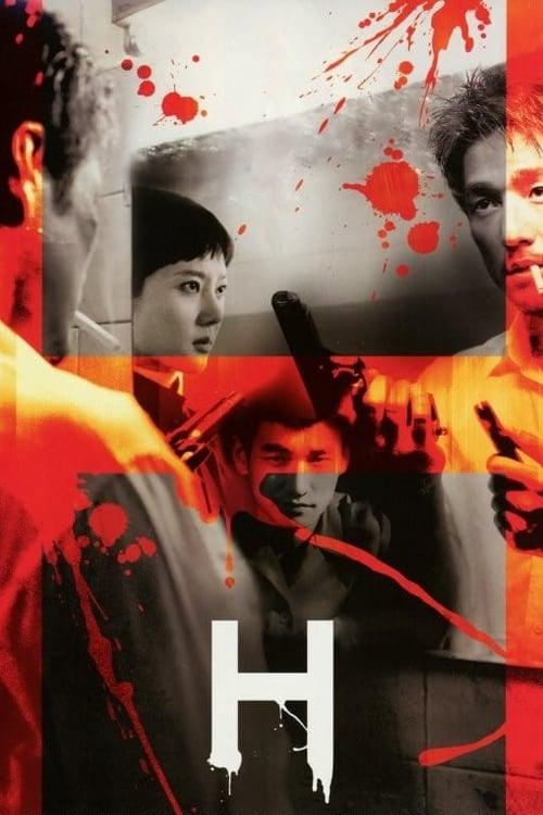 H (2005)
