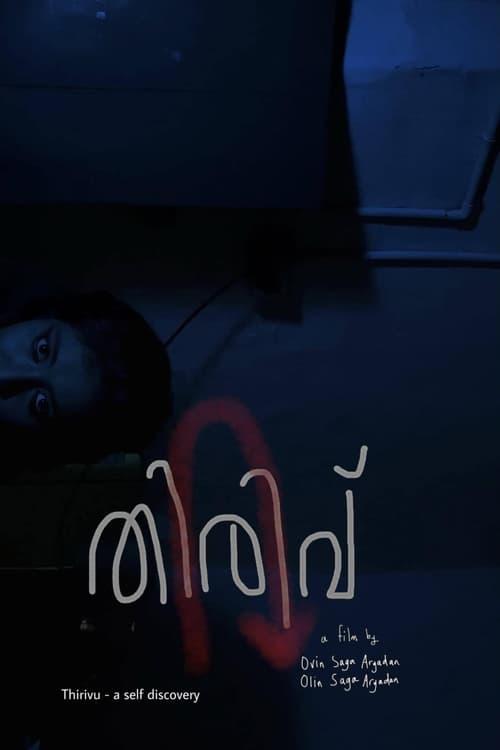 തിരിവ്