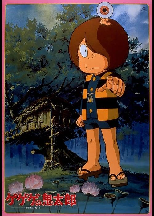 Spooky Kitaro (1985) Poster