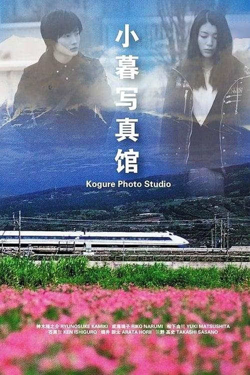 Kogure Photo Studio (2013)