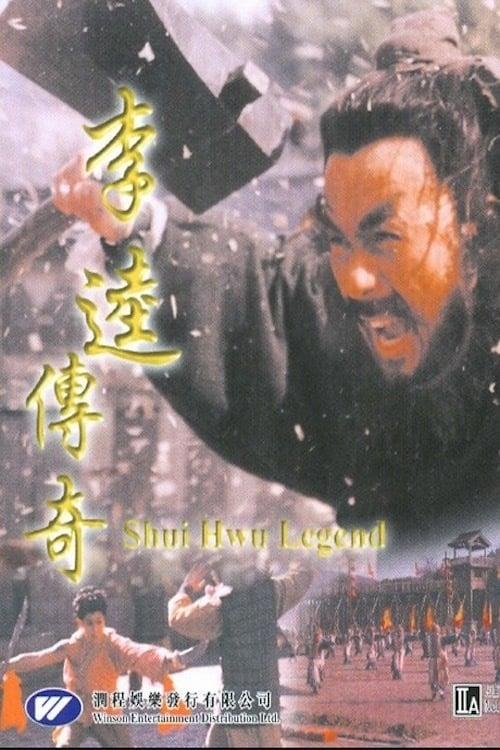 Mira La Película Li Kui chuan qi En Buena Calidad Hd 1080p