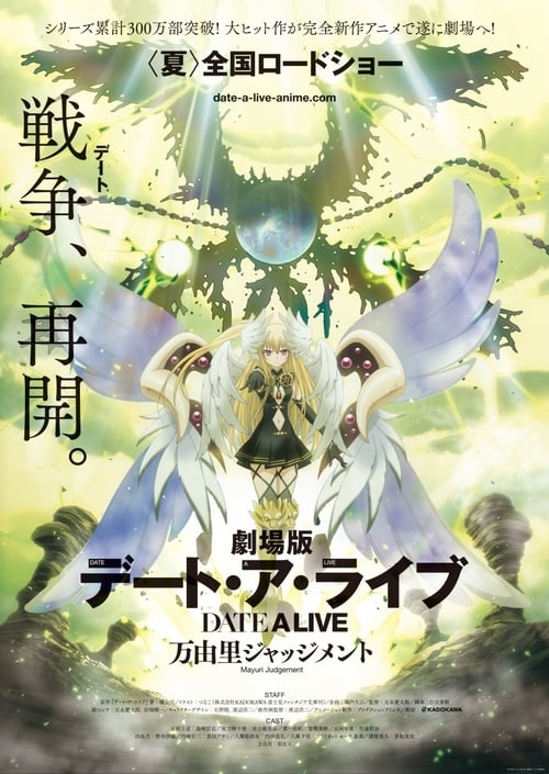 Date A Live Movie: Mayuri Judgment (2015)