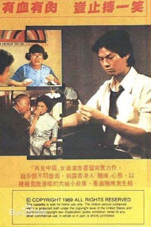 Sup Sap Bup Dap (1975)