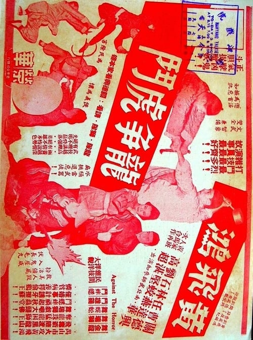 Wong Fei-Hung's Fierce Battle (1958)