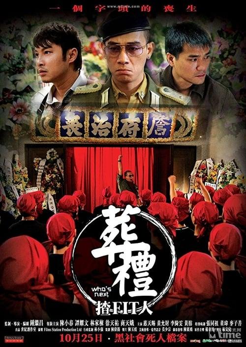 Who's Next (2007)