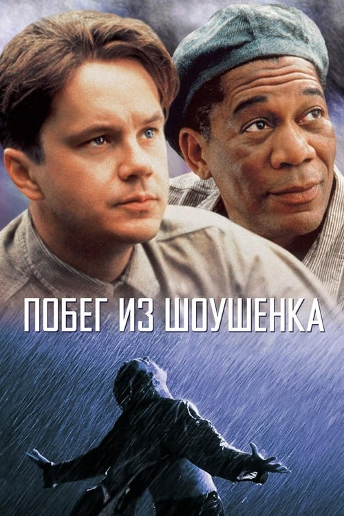 Побег из Шоушенка (1994)