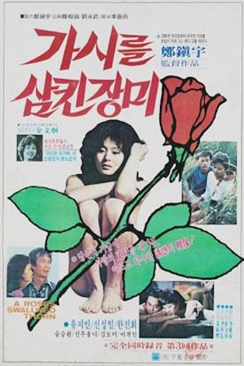 A Rose with Thorns (1979)