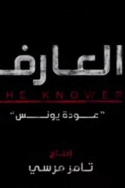 The Knower: Younis's Return