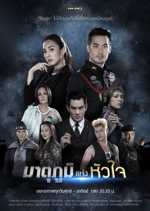 My Hero Series: Matupoom Haeng Huajai (2018)
