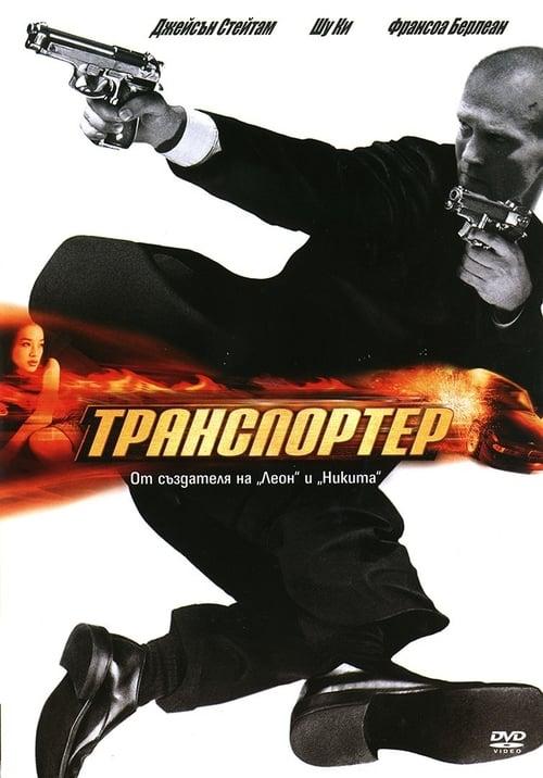 Транспортер